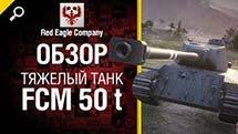 Тяжелый танк FCM 50 t - Обзор от Red Eagle Company