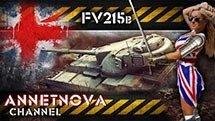 FV215b - Лютый!