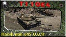 T110E4 - Нерф или ап в патче 0.8.11 - World of Tanks