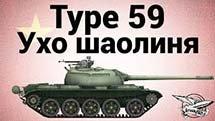 Type 59 - Ухо шаолиня