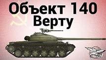 Объект 140 - Верту