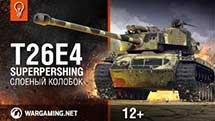 T26E4 SuperPershing. Слоеный колобок