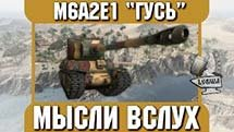 "Мысли вслух - M6A2E1 ""Гусь"""
