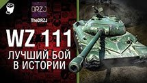 WZ-111 - Лучший бой в истории №33 - от TheDRZJ