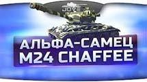 Альфа-Самец (Обзор M24 Chaffee)
