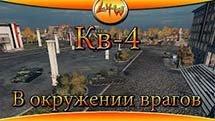 Кв-4 В окружении врагов