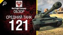 Средний танк 121 - Обзор от Red Eagle Company