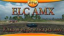 ELC AMX Елка в игре Елка наяву.