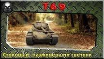 T69 - Стоковый разжиревший светляк
