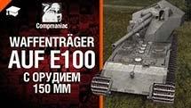Waffenträger Auf E100 с орудием 150мм - Право на выбор №11 - от Compmaniac