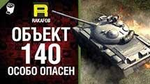 Особо опасен №4 - Объект 140 - от RAKAFOB