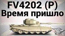 FV4202 (P) - Время пришло