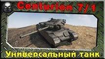 Centurion 7/1 - Универсальный танк