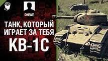 КВ-1С - Танк, который играет за тебя №4 - от DNIWE
