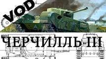 VOD по танку Черчилль III от Lexian