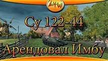 Су-122-44 Арендовал Имбу
