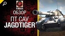 ПТ САУ Jagdtiger - обзор от Evilborsh