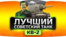 Лучший Советский Танк (Обзор КВ-2)