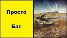Просто Бат World of Tanks