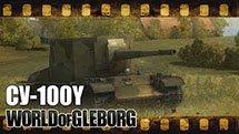 World of Gleborg. СУ-100Y - Основной калибр