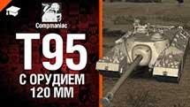T95 с орудием 120 мм - Право на выбор №12 - от Compmaniac