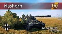 Nashorn - Карающий картон