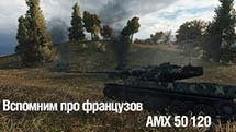 Вспомним французов. AMX 50 120