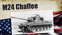 M24 Chaffee - Мурованка