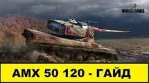AMX 50 120 - Гайд по применению