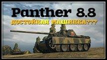 Panther mit 8,8 cm - Стоит брать?