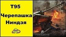Т95 Черепашка Ниндзя World of Tanks