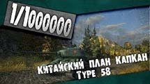 Type 58 почти прототип Type 59 в World of Tanks