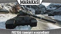 FV215b танкует и нагибает, шикарный бой