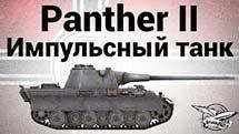Panther II - Импульсный танк