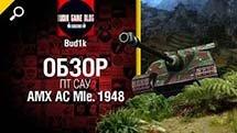 ПТ САУ AMX AC mle. 48 - обзор от ПТ САУ AMX AC mle. 48 - обзор от Bud1k