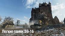 Легкие танки. 59-16
