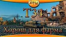 Т34 Хорош для Фарма