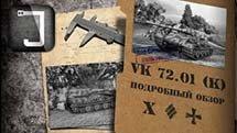 VK 72.01 (K). Броня, орудие, снаряжение и тактики. Подробный обзор