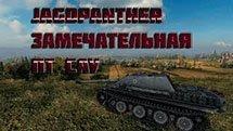 Jagdpanther замечательная пт сау