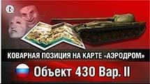 "Коварная позиция на карте ""Аэродром"" - Об.430 Вар.2"