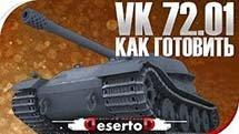 Видео VK 7201. Как готовить, куда стрелять?