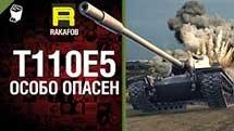 Особо опасен №2 - T110E5 - от RAKAFOB