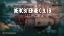 Дата выхода обновления 0.9.16