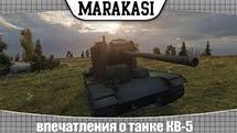 КВ-5 впечатления о премиум танке