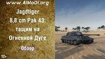 Jagdtiger 8,8 cm Pak 43 - тащим на Огненной Дуге!