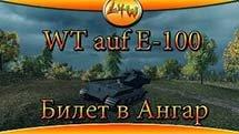 WT auf E-100 Билет в ангар