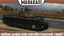 121 набор цифр или нагибаторский танк?