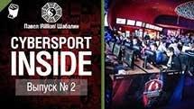 Cybersport INSIDE №2 - от Rillion