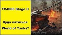 FV4005 Stage II Куда катиться World of Tanks?