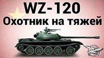 WZ-120 - Охотник на тяжей - Гайд